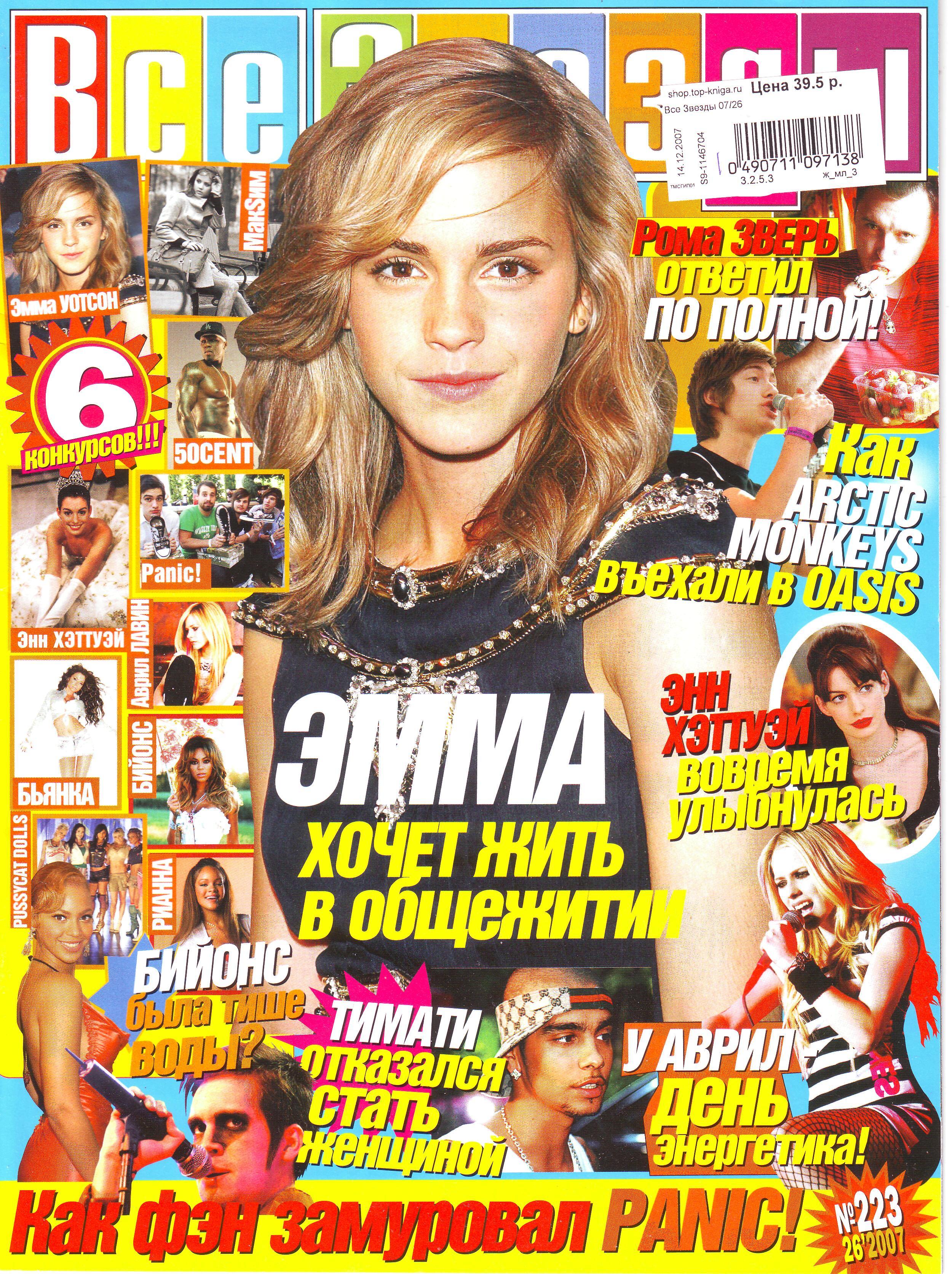 иглы журнал популярный благодаря постерам звезд картин временной потере