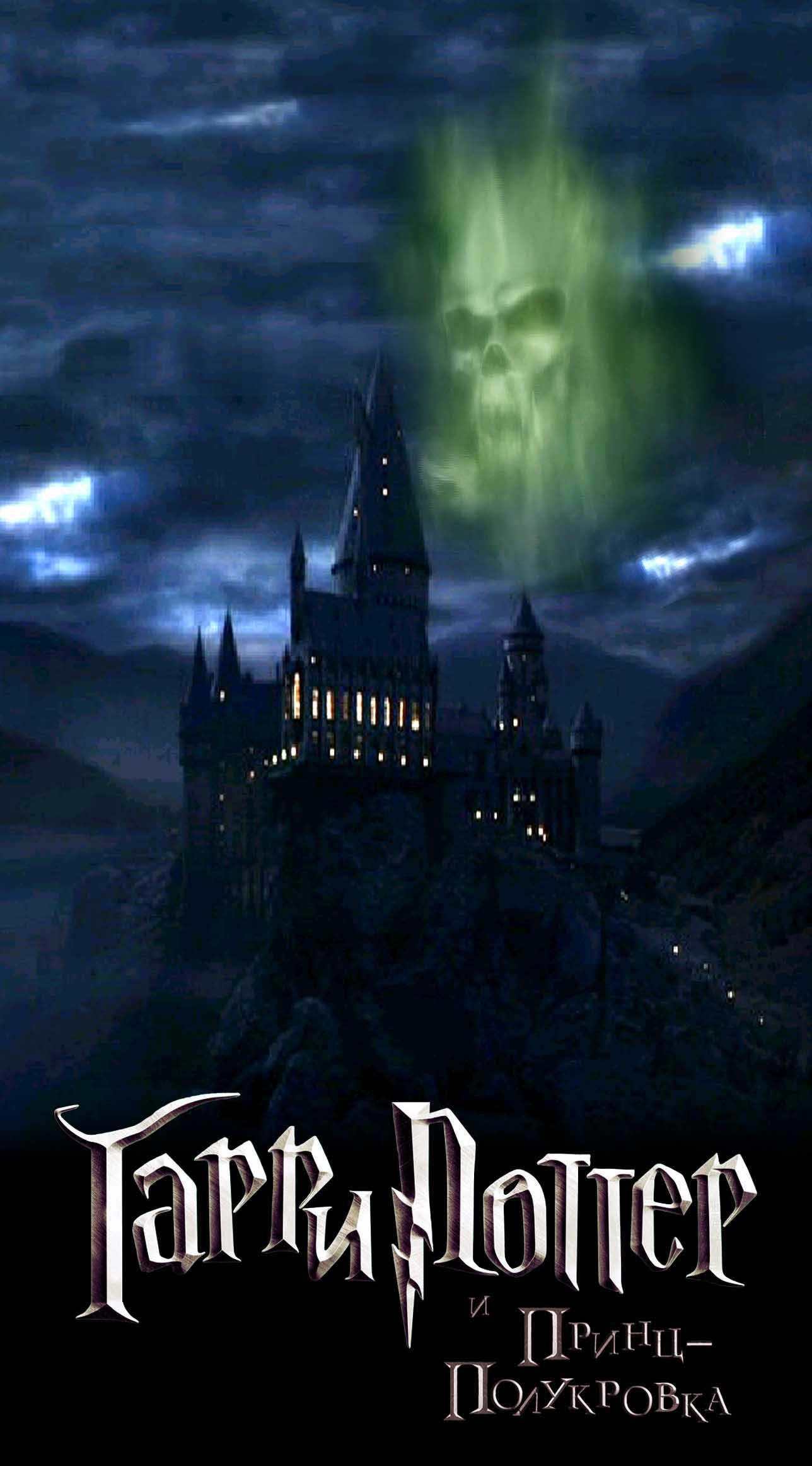 Гарри Поттер и Принц-полукровка смотреть онлайн.